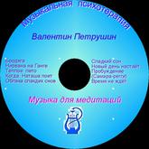 muz_psyhoterepiya1