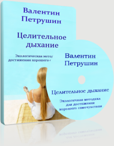 celit_dyhanie